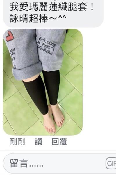 瑪麗蓮纖腿套